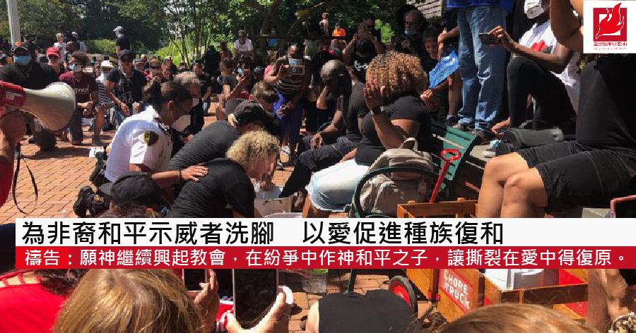 為非裔和平示威者洗腳  以愛促進種族復和