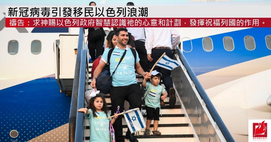 新冠病毒引發  移民以色列浪潮