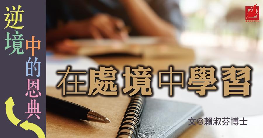在處境中學習-【逆境中的恩典】專欄