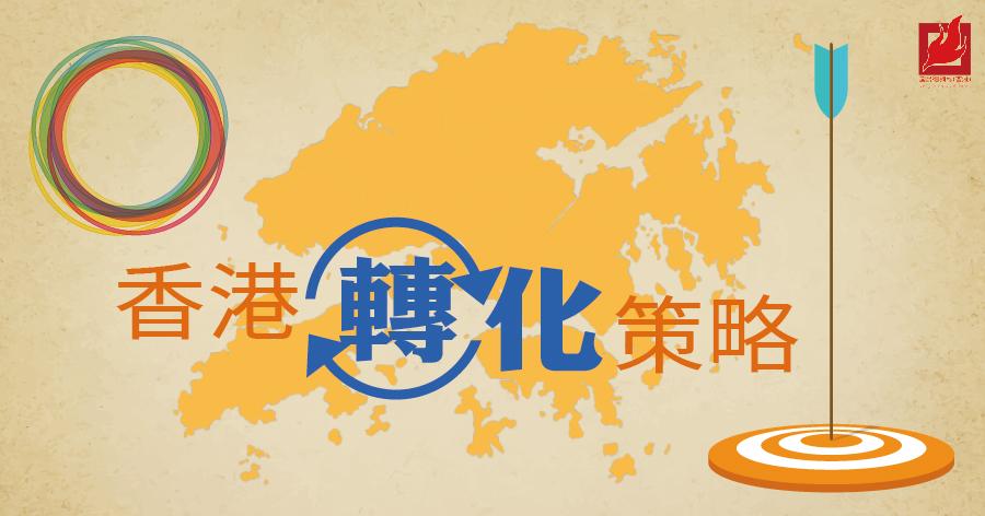 國度1分鐘 (102) 香港轉化策略