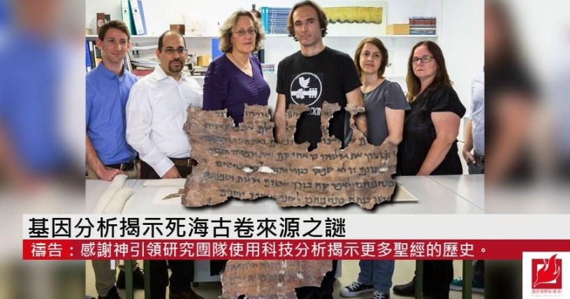 基因分析揭示死海古卷來源之謎
