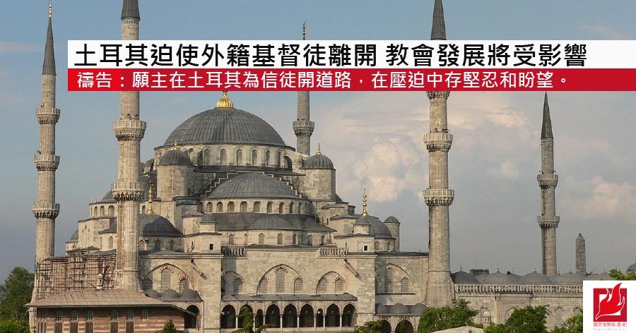 土耳其迫使外籍基督徒離開 教會發展將受影響