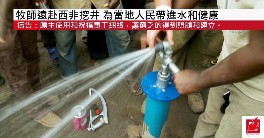 牧師遠赴西非挖井 為當地人民帶進水和健康