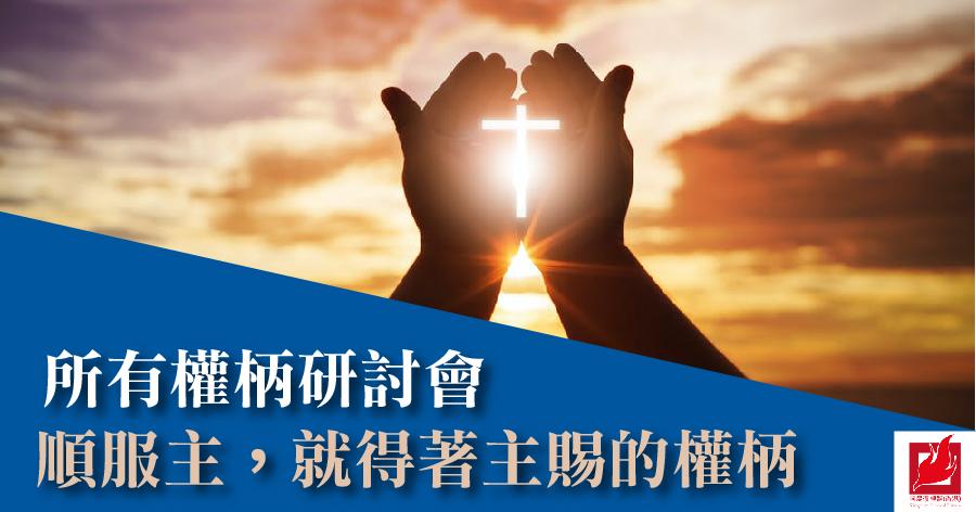 所有權柄研討會 順服主就得著主賜的權柄
