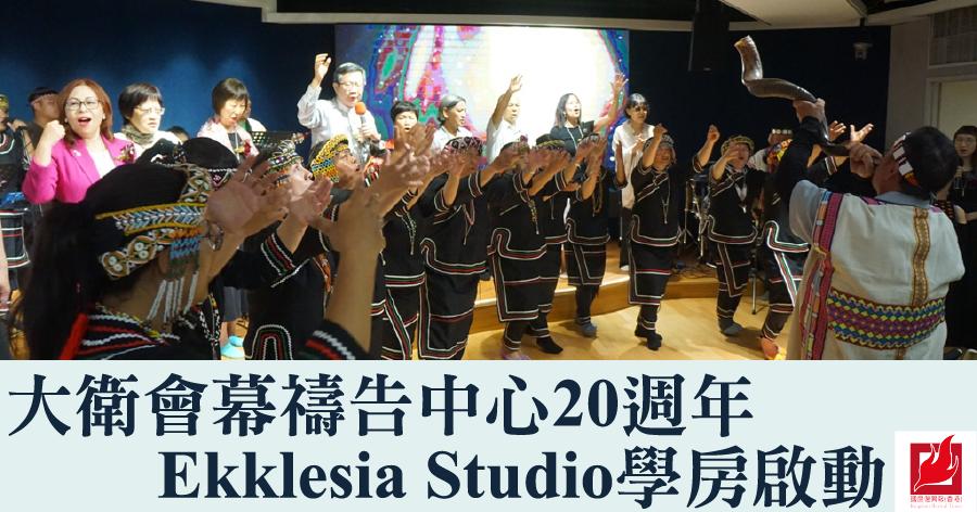 大衛會幕禱告中心20週年 Ekklesia Studio學房啟動