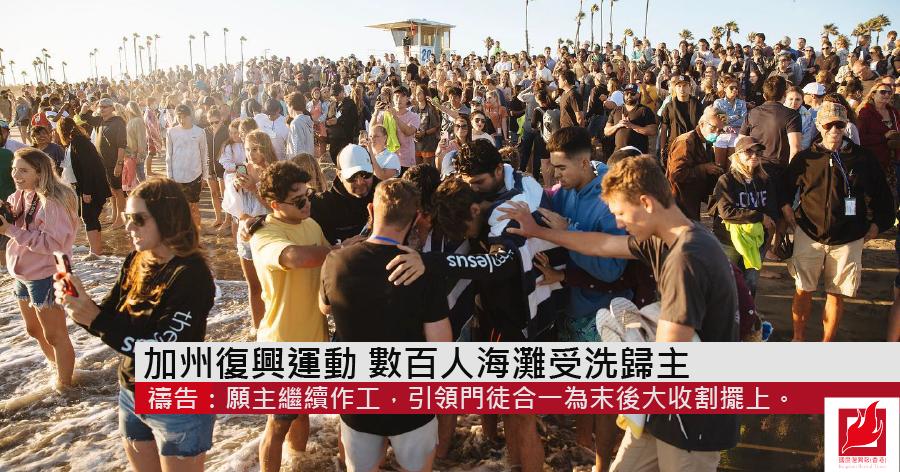 加州復興運動 數百人海灘受洗歸主