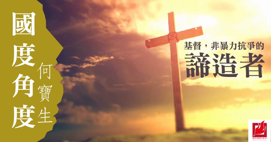 基督,非暴力抗爭的諦造者 -【國度角度】專欄