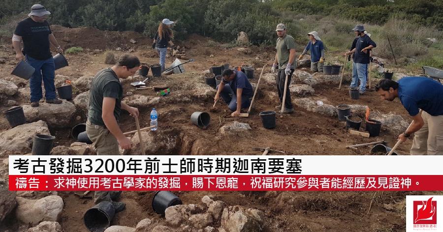 考古發掘3200年前士師時期迦南要塞