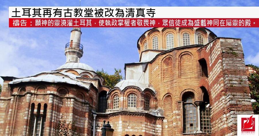 土耳其再有古教堂被改為清真寺