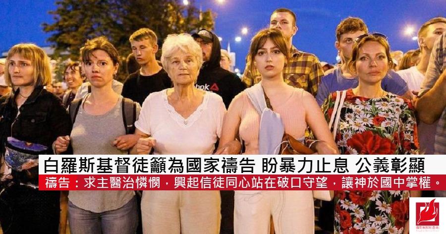 白羅斯基督徒籲為國家禱告 盼暴力止息公義彰顯