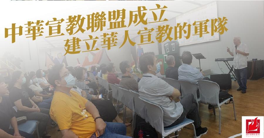 中華宣教聯盟成立  建立華人宣教的軍隊