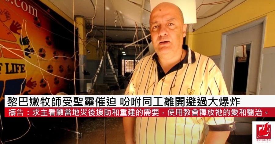 黎巴嫩牧師受聖靈催迫 吩咐同工離開避過大爆炸