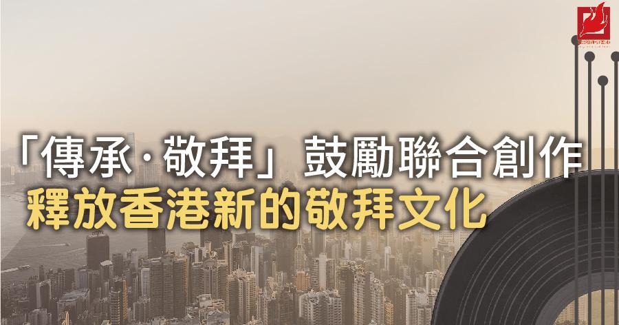 「傳承.敬拜」鼓勵聯合創作 釋放香港新的敬拜文化