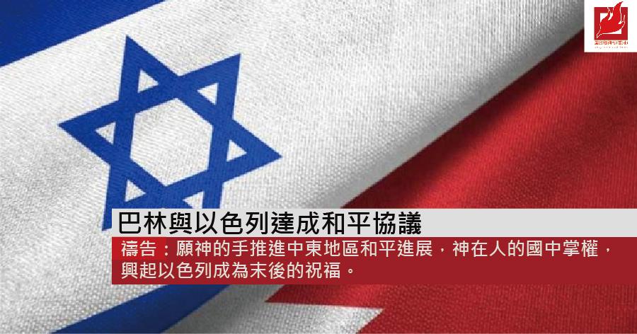 巴林與以色列達成和平協議