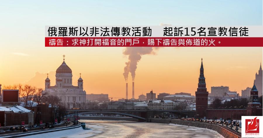 俄羅斯以非法傳教活動 起訴15名宣教信徒