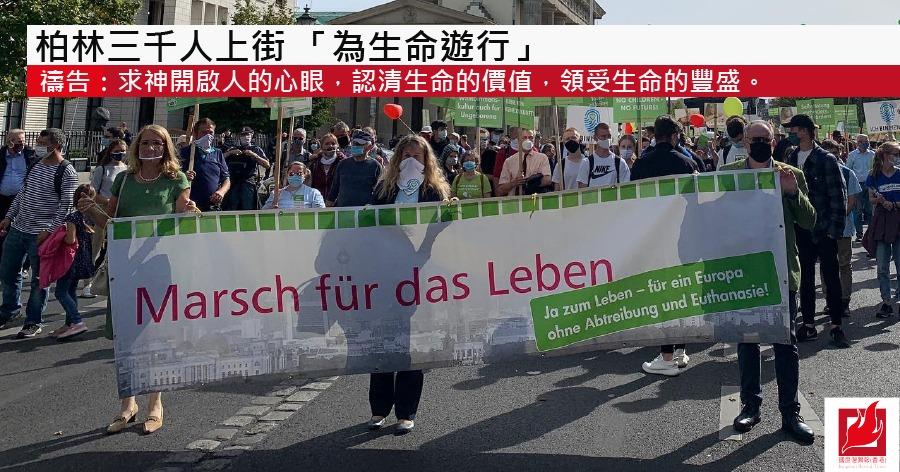 柏林三千人上街 「為生命遊行」