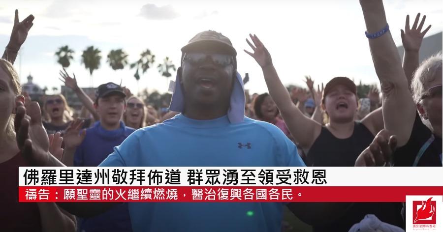 佛羅里達州敬拜佈道 群眾湧至領受救恩