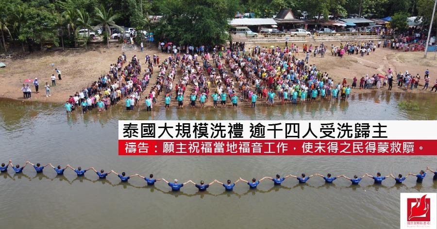泰國大規模洗禮 逾千四人受洗歸主