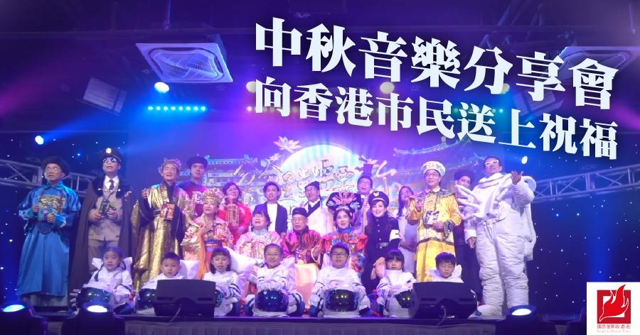 中秋音樂分享會 向香港市民送上祝福