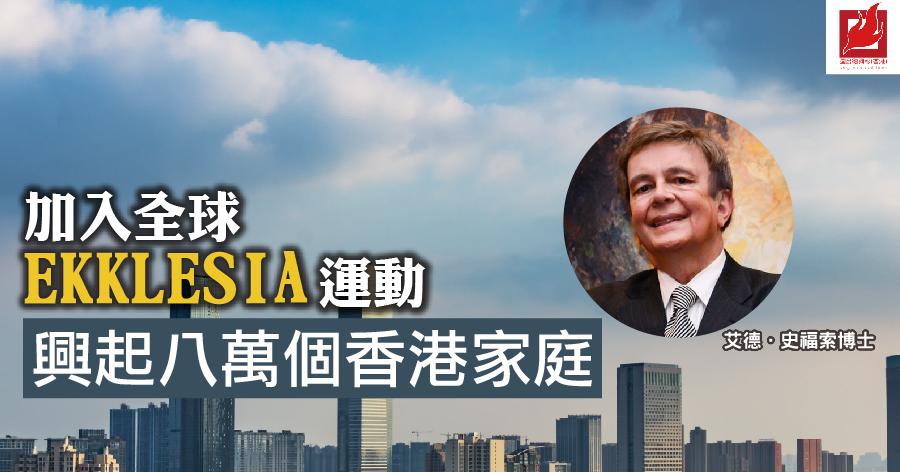 加入全球Ekklesia運動 興起八萬個香港家庭