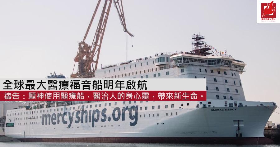 全球最大醫療福音船明年啟航