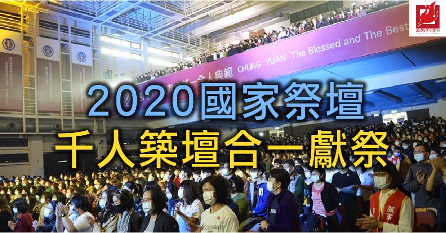 2020國家祭壇 千人築壇合一獻祭