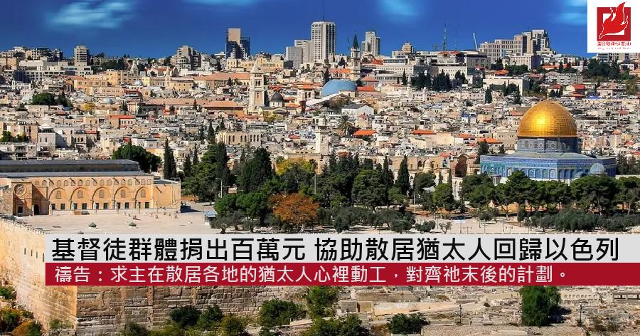 基督徒群體捐出百萬元 協助散居猶太人回歸以色列