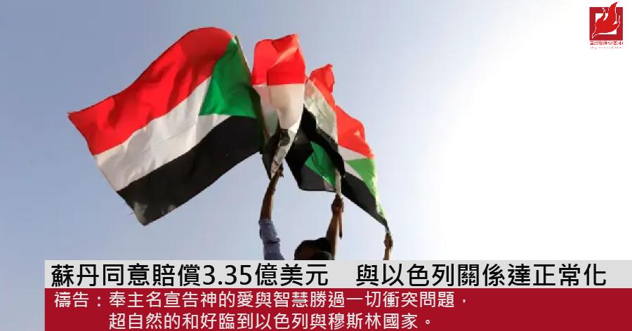 蘇丹同意賠償3.35億美元 與以色列關係達正常化