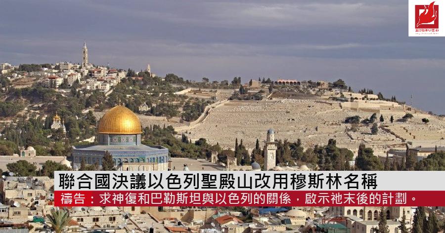 聯合國決議以色列聖殿山改用穆斯林名稱
