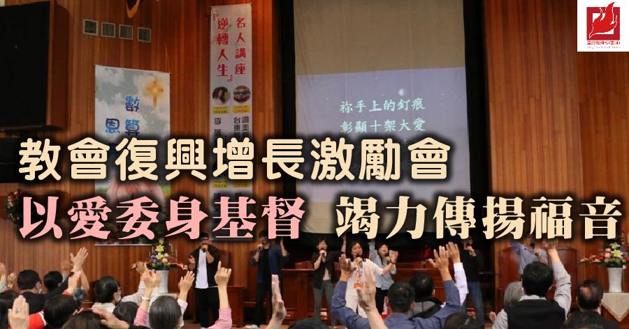 教會復興增長激勵會 以愛委身基督 竭力傳揚福音