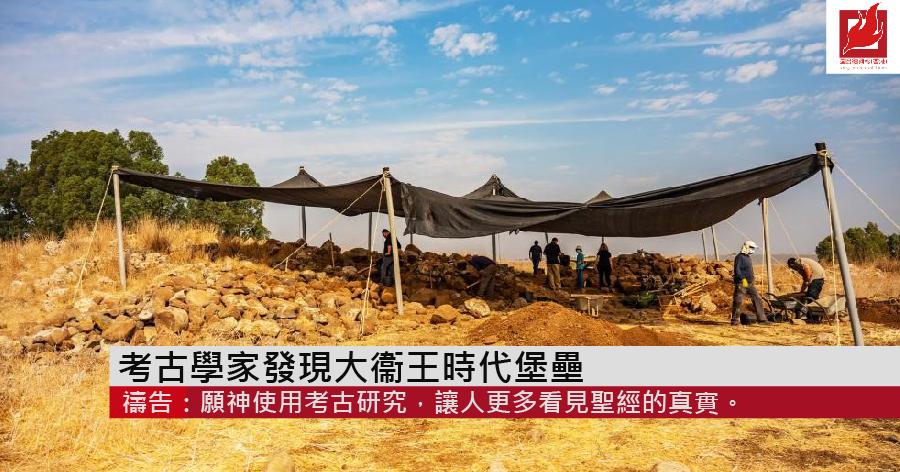 考古學家發現大衞王時代堡壘