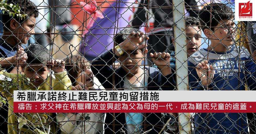 希臘承諾終止難民兒童拘留措施
