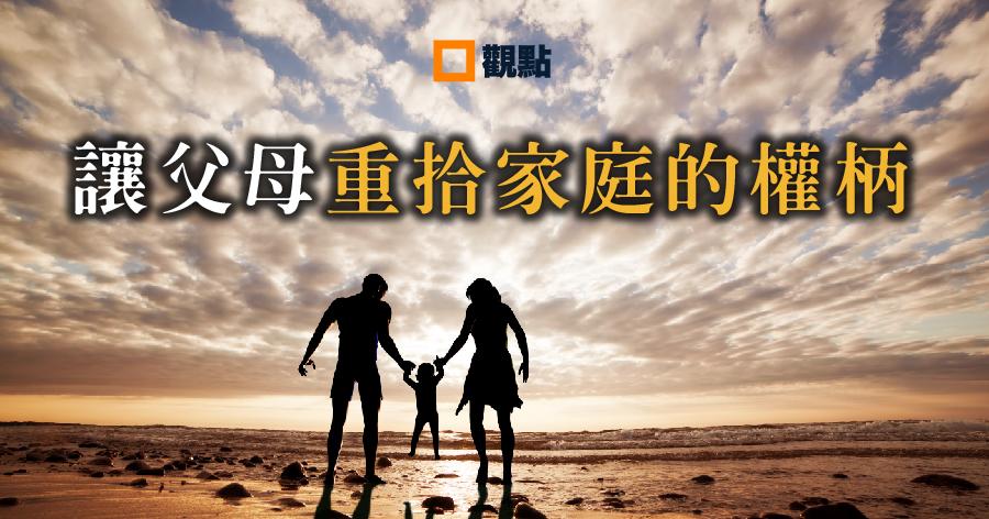 【國度觀點】 讓父母重拾家庭的權柄