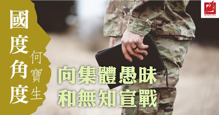 向集體愚昧和無知宣戰 -【國度角度】專欄