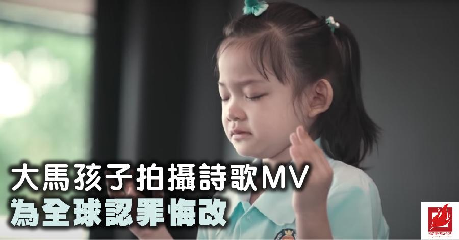 大馬孩子拍攝詩歌MV 為全球認罪悔改