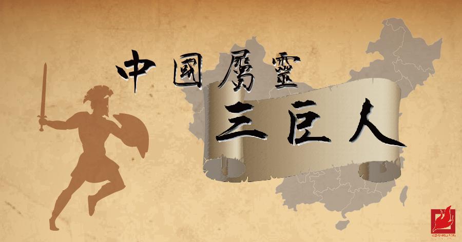 國度1分鐘 (113) 中國屬靈三巨人