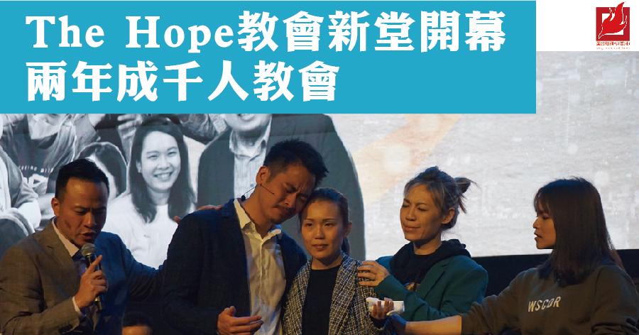 The Hope教會新堂開幕 兩年成千人教會