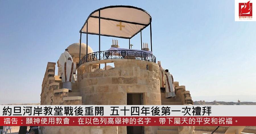 約旦河岸教堂戰後重開  五十四年後第一次禮拜