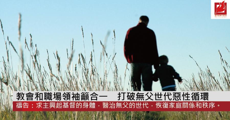 教會和職場領袖籲合一 打破無父世代惡性循環