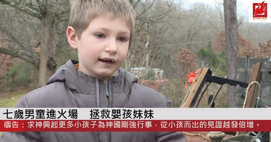 七歲男童進火場 拯救嬰孩妹妹