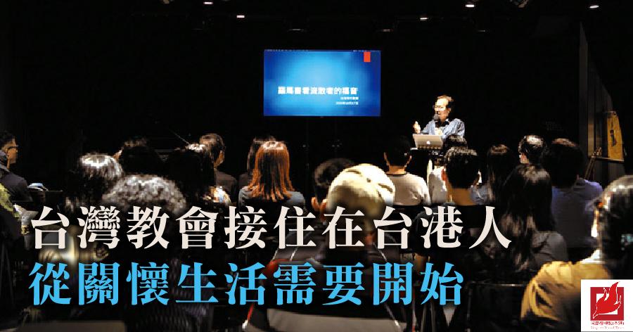 台灣教會接住在台港人  從關懷生活需要開始