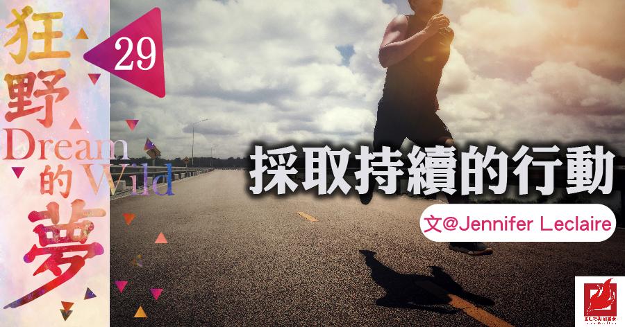 (29)採取持續的行動 –【狂野的夢】專欄