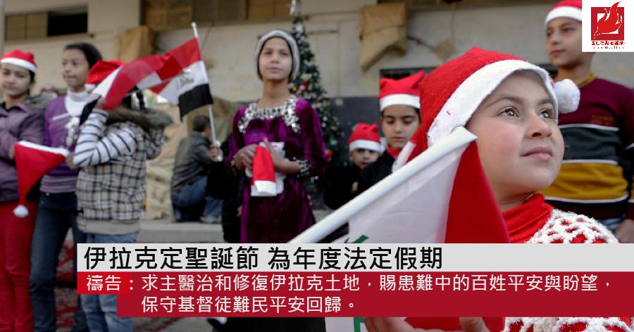 伊拉克定聖誕節為年度法定假期