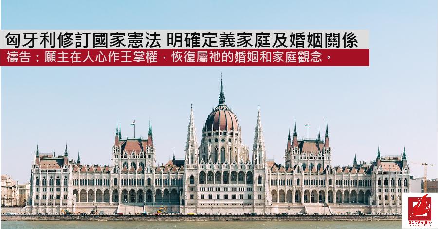 匈牙利修訂國家憲法  明確定義家庭及婚姻關係