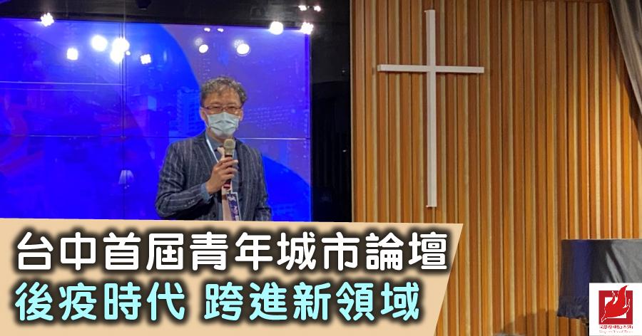 台中首屆青年城市論壇 後疫時代 跨進新領域