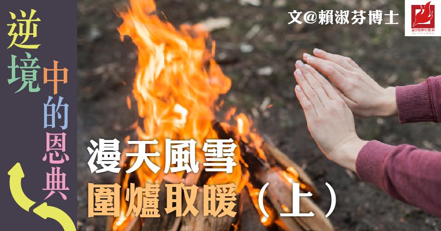 漫天風雪 圍爐取暖(上) – 【逆境中的恩典】專欄