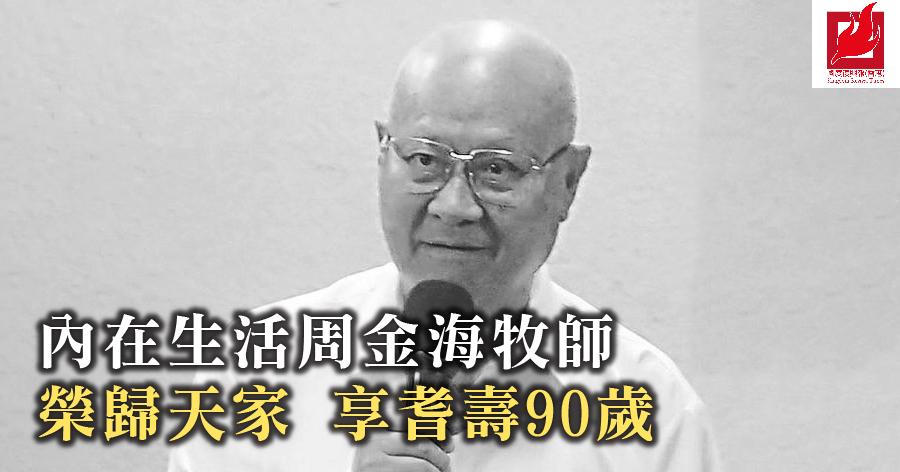 內在生活周金海牧師 榮歸天家 享耆壽90歲