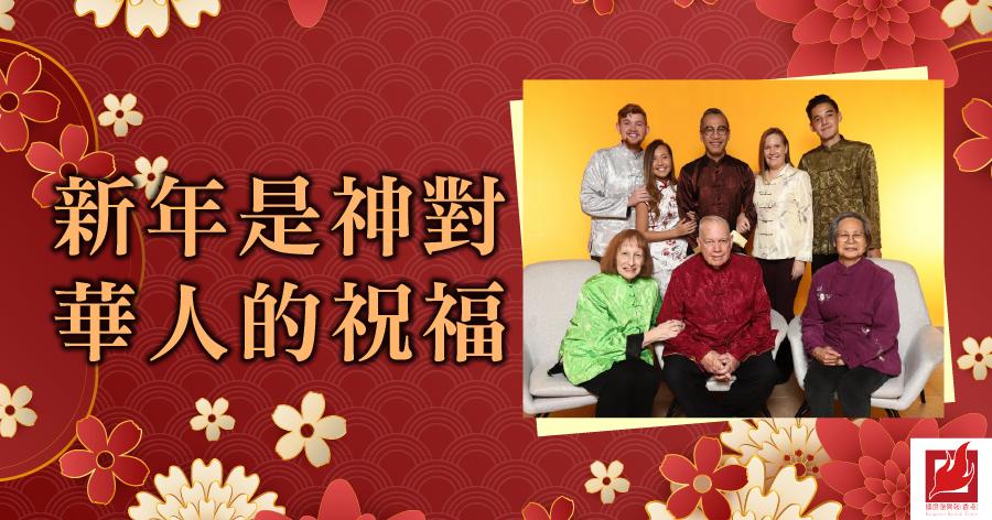 新年是神對華人的祝福