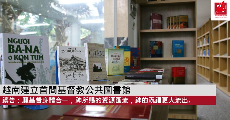 越南建立首間基督教公共圖書館