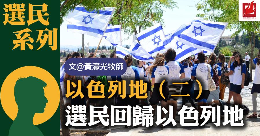 以色列地(二) 選民回歸以色列地 -【選民系列】專欄